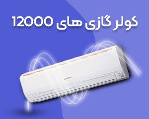 کولر گازی 12000