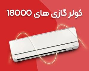 کولر گازی 18000