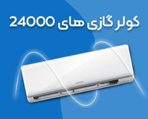 کولر گازی 24000
