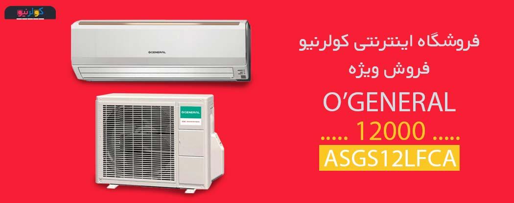 کولر گازی 12000 اجنرال مدل ASGS12LFCA فروش ویژه