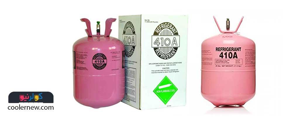استفاده از گاز مبرد R410