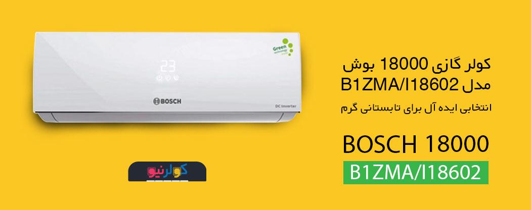 کولر گازی 18000 بوش مدل B1ZMA/I18602