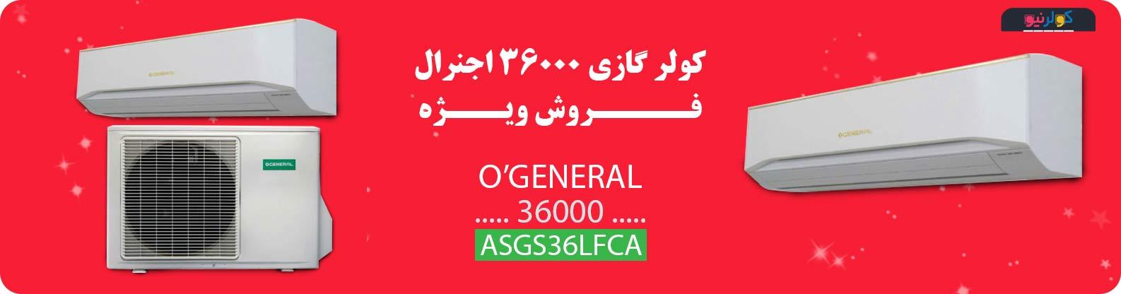 مصرف برف اجنرال ASGS36LFCA 2019
