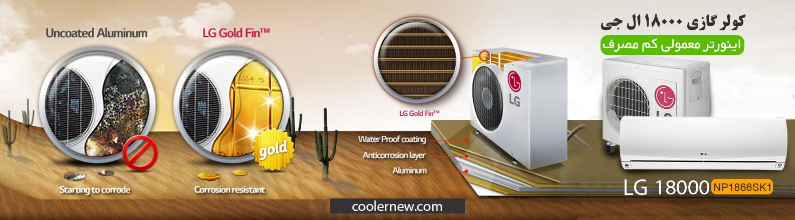 فین های طلایی کولر گازی 18000 ال جی اینورتر coolernew ضد رسوب قیمت کولر گازی اینورتر ال جی ۱۸۰۰۰