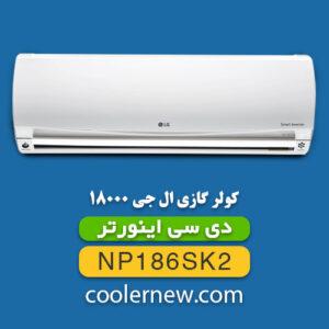 کولر ال جی NP186SK2