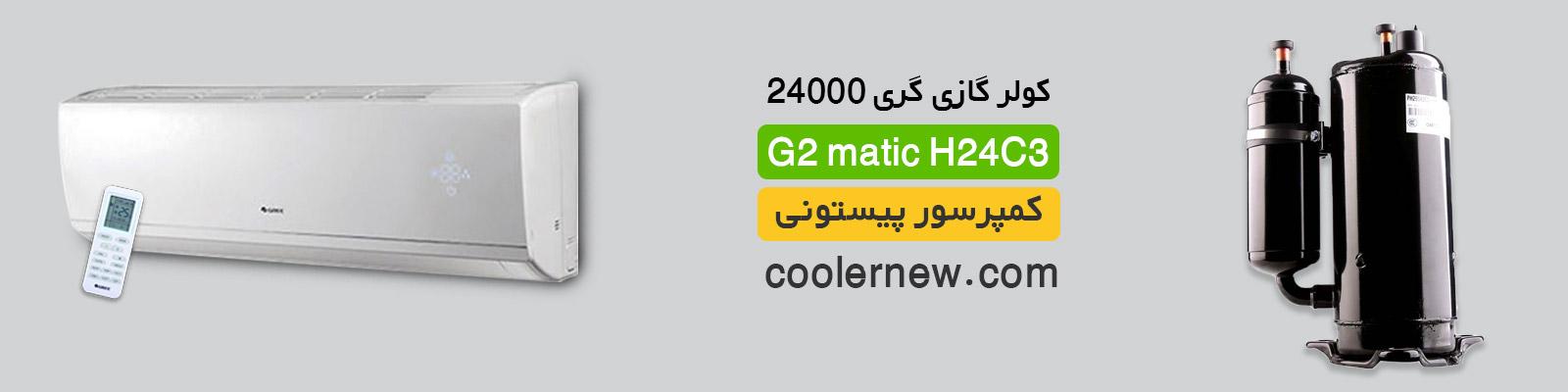 ۲۴۰۰۰ گری موتور پیستونی