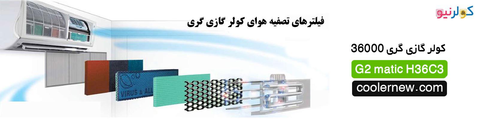 فیلتر کولر گازی گری 36 هزار