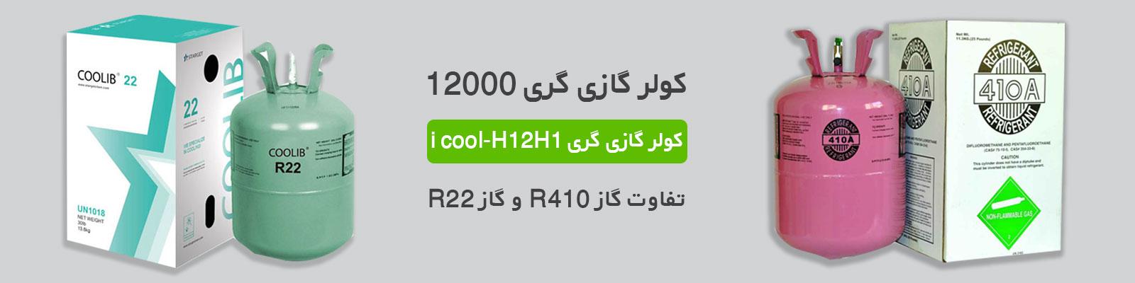 گری icool-h12h1 گاز کولر گازی آی کول 12000