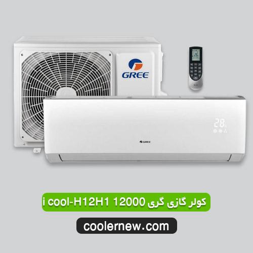کولر گازی سرد گرم 12000