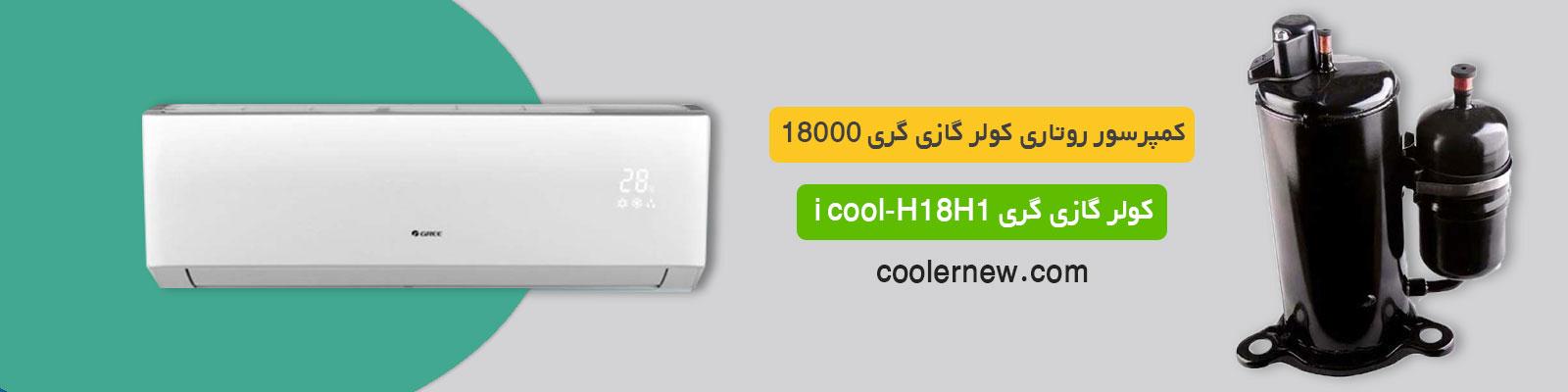 کمپرسور کولر گازی سرد و گرم گری اینورتر 18 هزار گری مدل icool-H18H1 از نوع روتاری