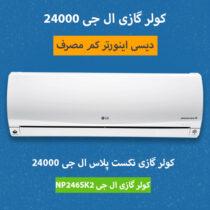 کولر گازی نکست پلاس دیسی اینورتر ال جی 24000