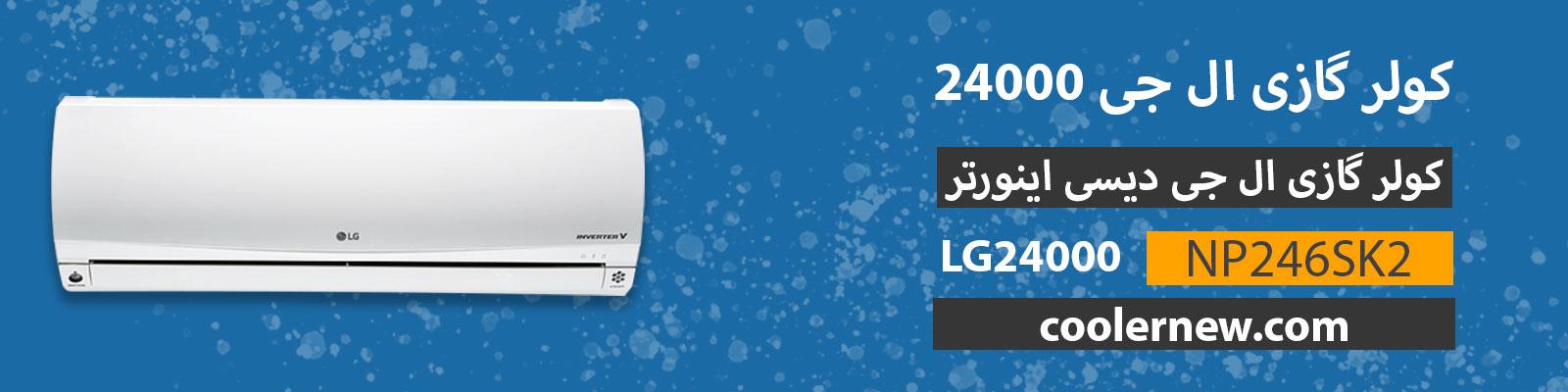 کولر گازی ال جی نکست پلاس 24000 دیسی اینورتر
