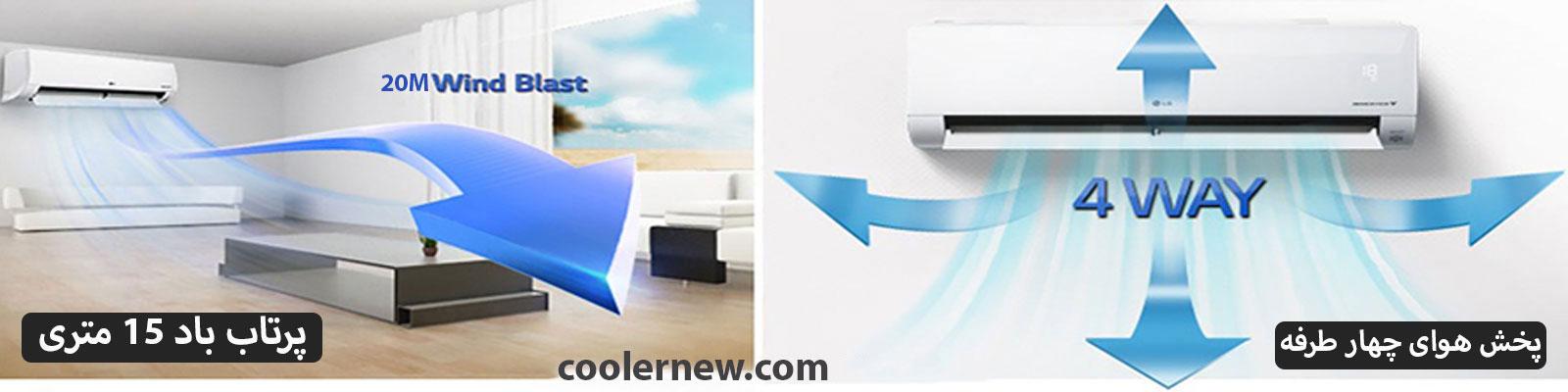 کولر گازی ال جی 24000 دیسی اینورتر مدل NP246SK2 باد