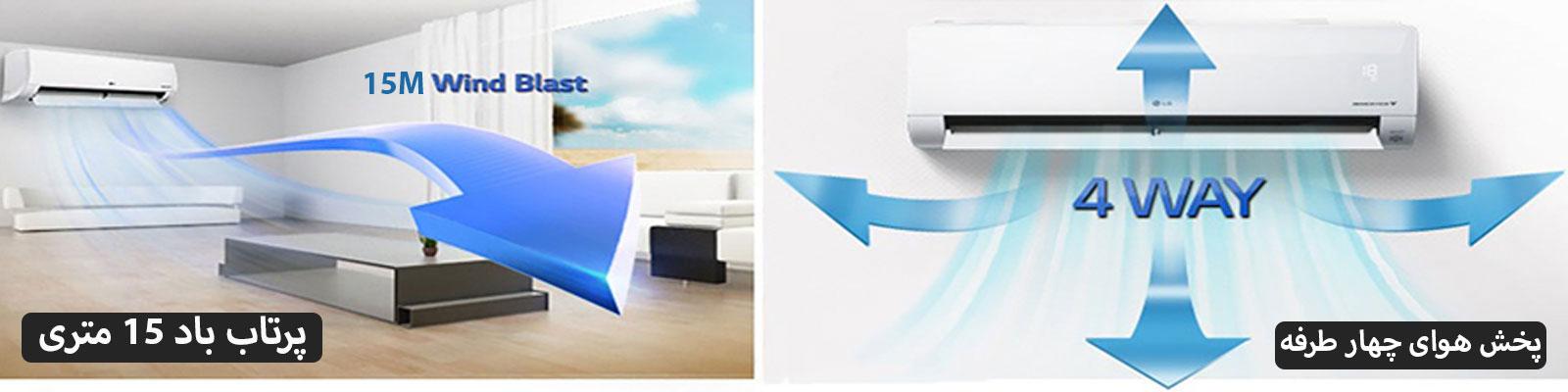 پرتاب باد کولر گازی اینورتر ال جی 36000