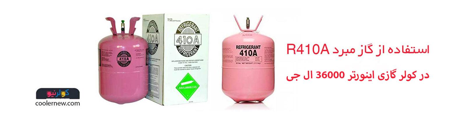 گاز کولر گازی اینورتر ال جی 36000 اینورتر