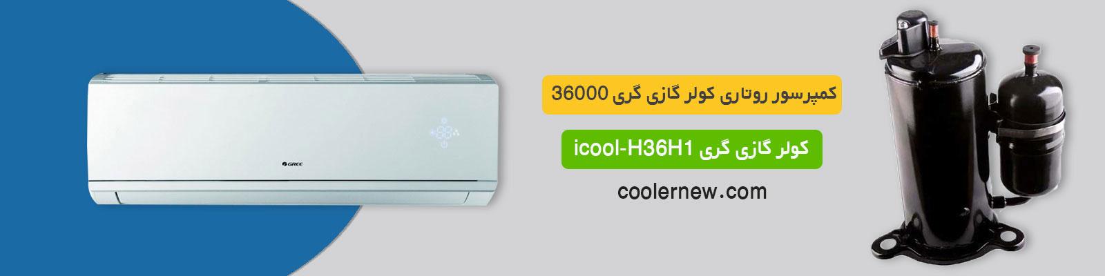 کمپرسور کولر گازی 36000 گری مدل آی کول گری 36000 کم مصرف