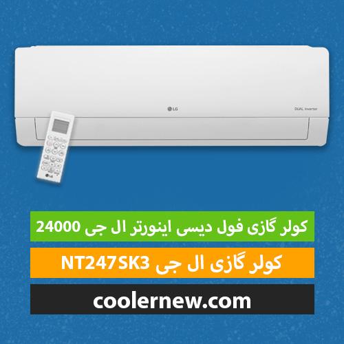 کم مصرفترین کولر گازی ال جی 24000 مدل NT247SK3