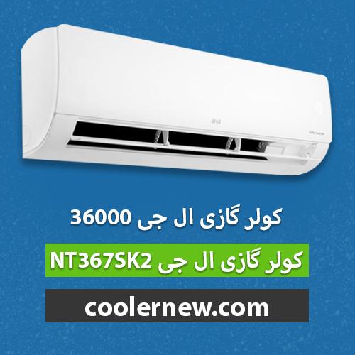 کولر گازی نکست تایتان 36000 دیسی اینورتر ال جی