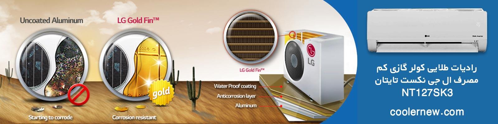 رادیات طلایی کولر گازی کم مصرف ال جی نکست تایتان NT127SK3