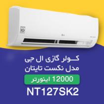 کولر گازی نکست تایتان ال جی دیسی اینورتر 12000 مدل NT126SK2