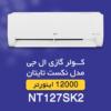 nt126sk2 کولر گازی دیسی اینورتر 120000