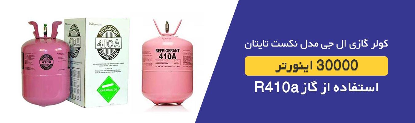 گاز ار 410 ای R410A کولر گازی ال جی مدل نکست تایتان nt307sk1 اینورتر دار کولرنیو
