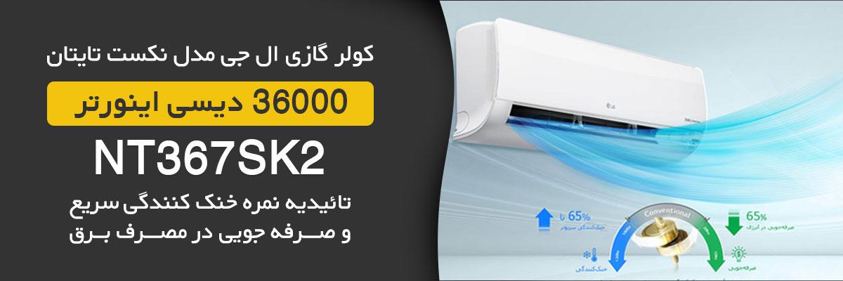 کولر گازی مدل 2018 کم مصرف با گرید ++A کولر گازی نکست تایتان ال جی 36000