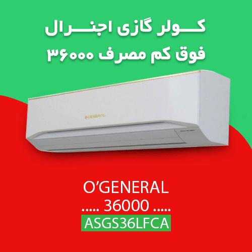 کولر گازی فوق کم مصرف اجنرال 36000 فول دیسی اینورتر پلاس