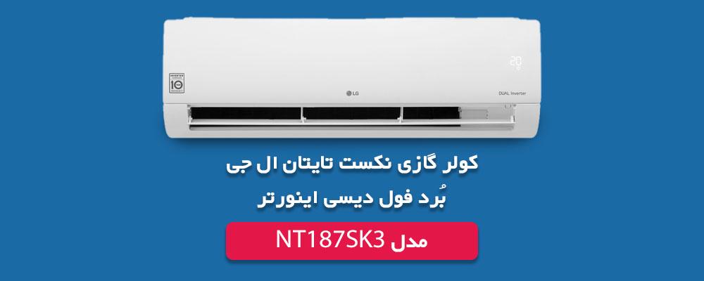 کولر گازی 18000 فول دیسی اینورتر مدل nt187sk3