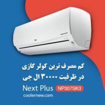 کم-مصرف-ترین-کولر-گازی-30000-ال-جی
