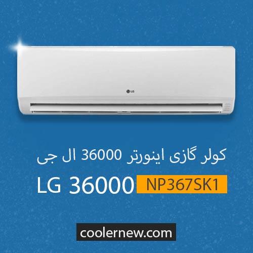 کولر گازی الجی NP367SK1