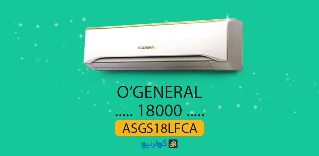 قیمت کولر گازی اجنرال 18 هزار ASGS18LFCA