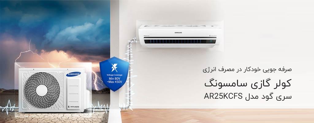 صرفه جویی مصرف انرژی گود AR25KCFS سامسونگ