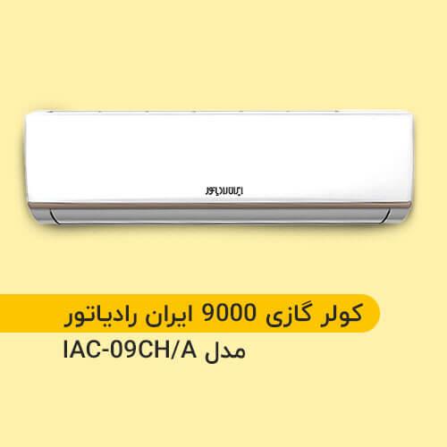 کولر گازی 9000 ایران رادیاتور