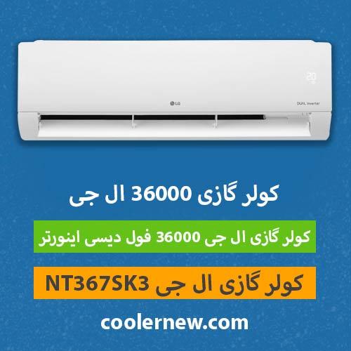 کولر گازی ال جی lgnt367sk3