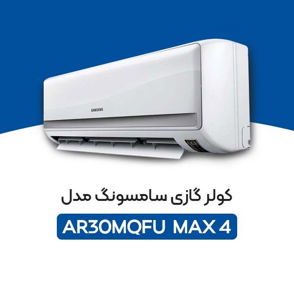کولر گازی سامسونگ max ar30mqfu