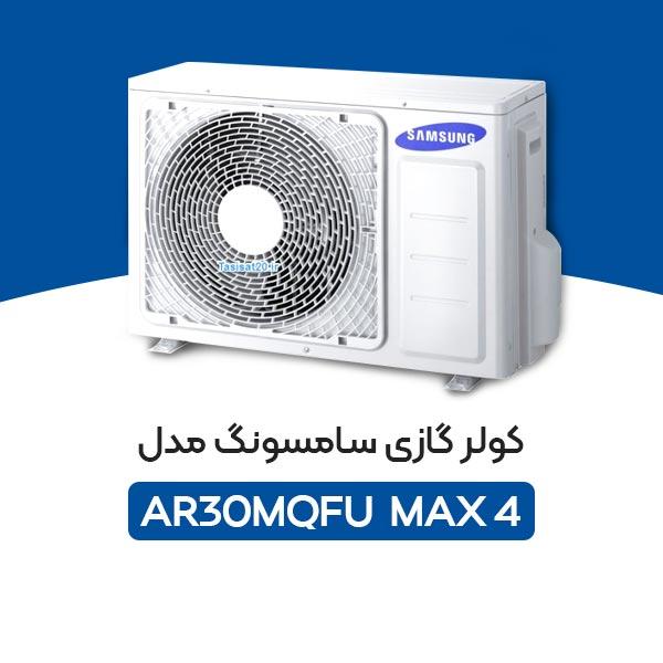 samsung max 4 ar30mqfu کولر گازی