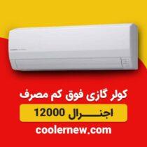 کولر گازی فوق کم مصرف اجنرال 12000