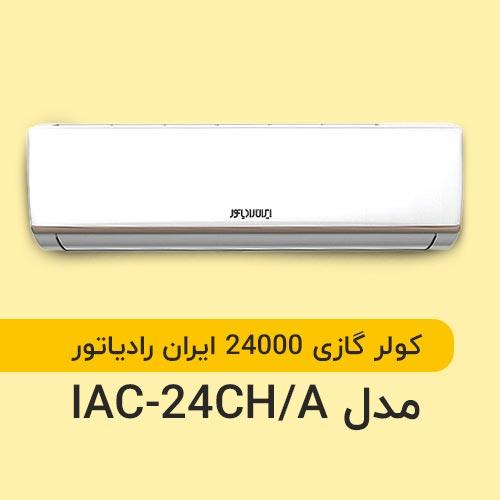 ایران رادیاتور 24000 iac-24ch/a