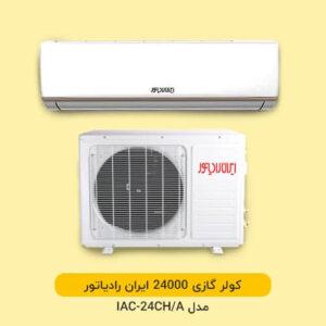 کولر گازی ایران رادیاتور 24000