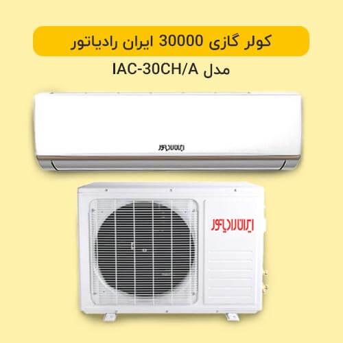 اسپلیت 30000 ایران رادیاتور