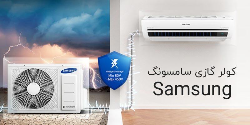 کولر گازی سامسونگ خرید و قیمت انواع مدل های Samsung