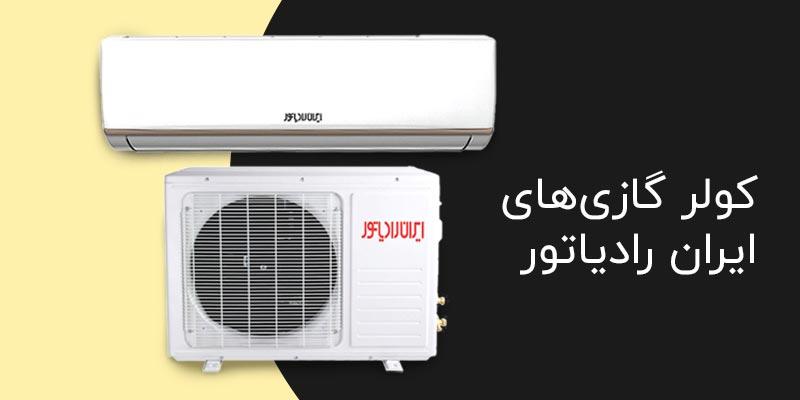 قیمت و خرید کولر گازی ایران رادیاتور