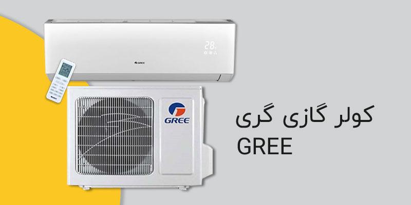 کولر گازی گری Gree