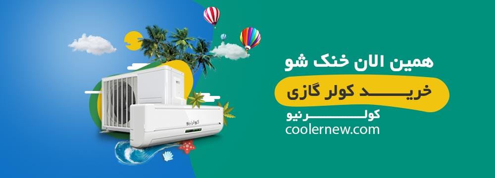 خرید کولر گازی