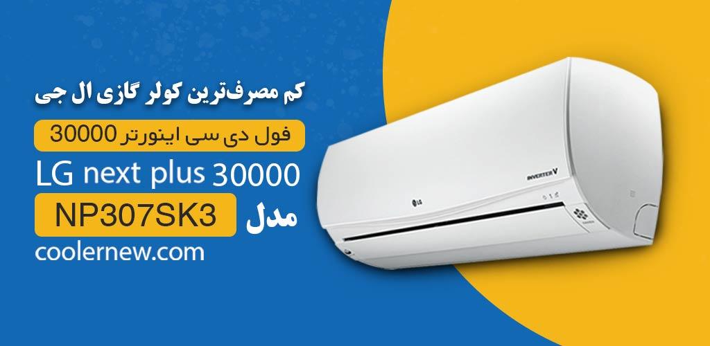 کم مصرف ترین کولر گازی ال جی 30000 مدل NP307SK3 از کولرنیو خریداری کنید.