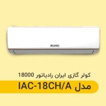 کولر گازی 18000 ایران رادیاتور
