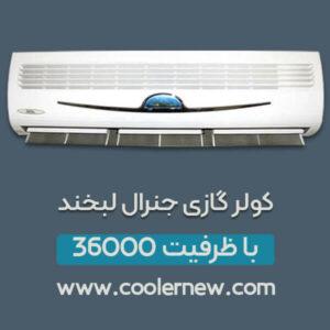 کولر گازی جنرال 36000