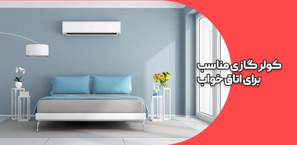 خرید کولر گازی برای اتاق خواب و فضاهای کوچک